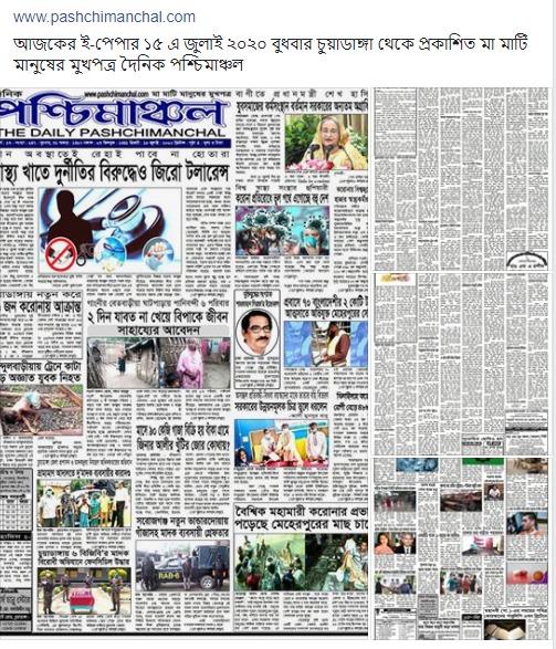 Full News Paper Image