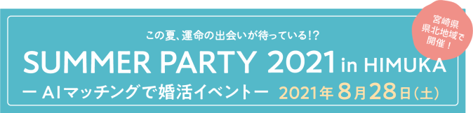 SUMMER PARTY 2021 in HIMUKA