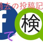 facebookで過去投稿記事検索