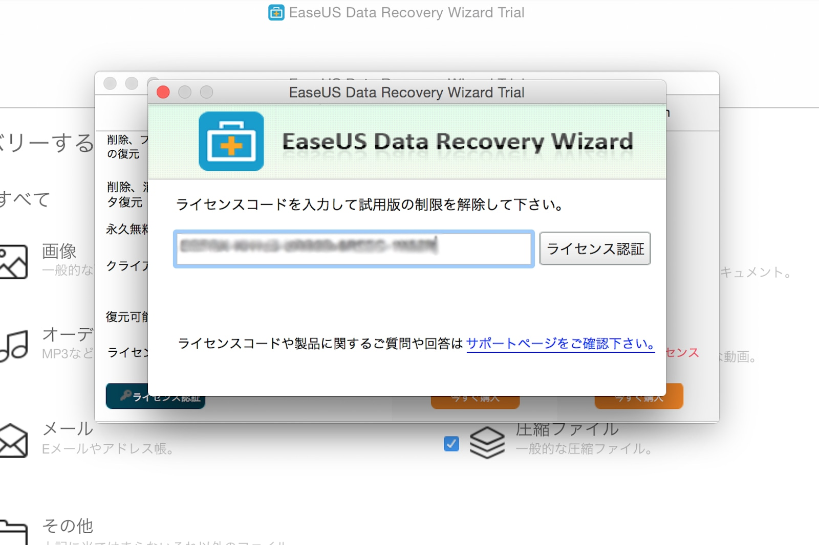 data-recovery-wizard-for-mac-license