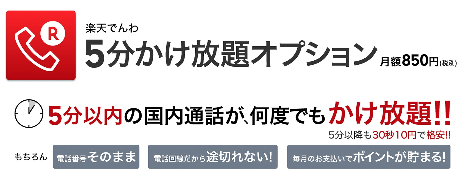 rakuten-mobile-komikomi-kakehoudai