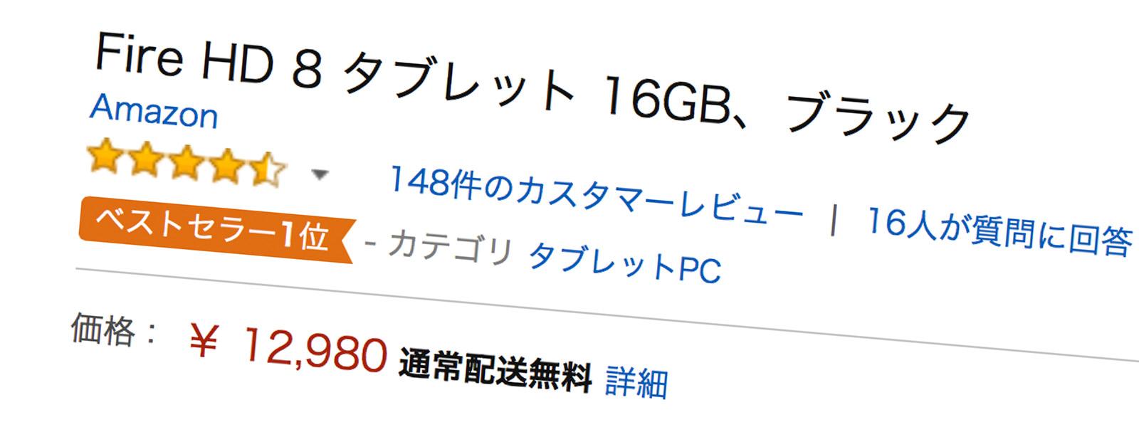Fire HD 8 安い