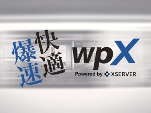 wpxレンタルサーバー,wpxクラウド