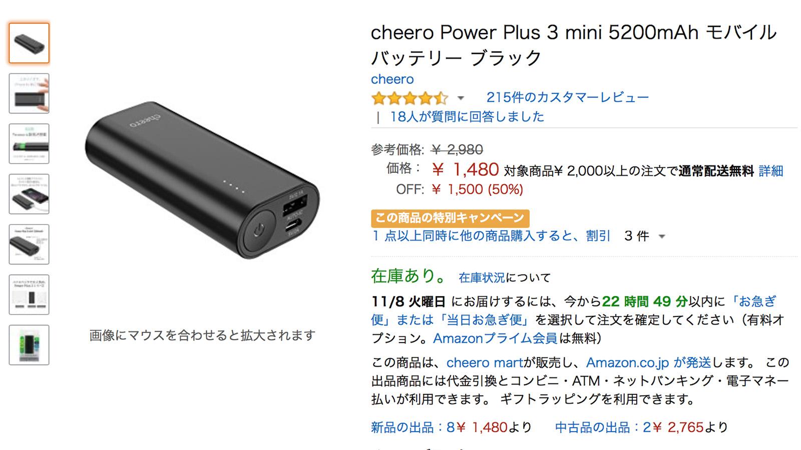 cheero Power Plus 3 mini 5200mAh 価格