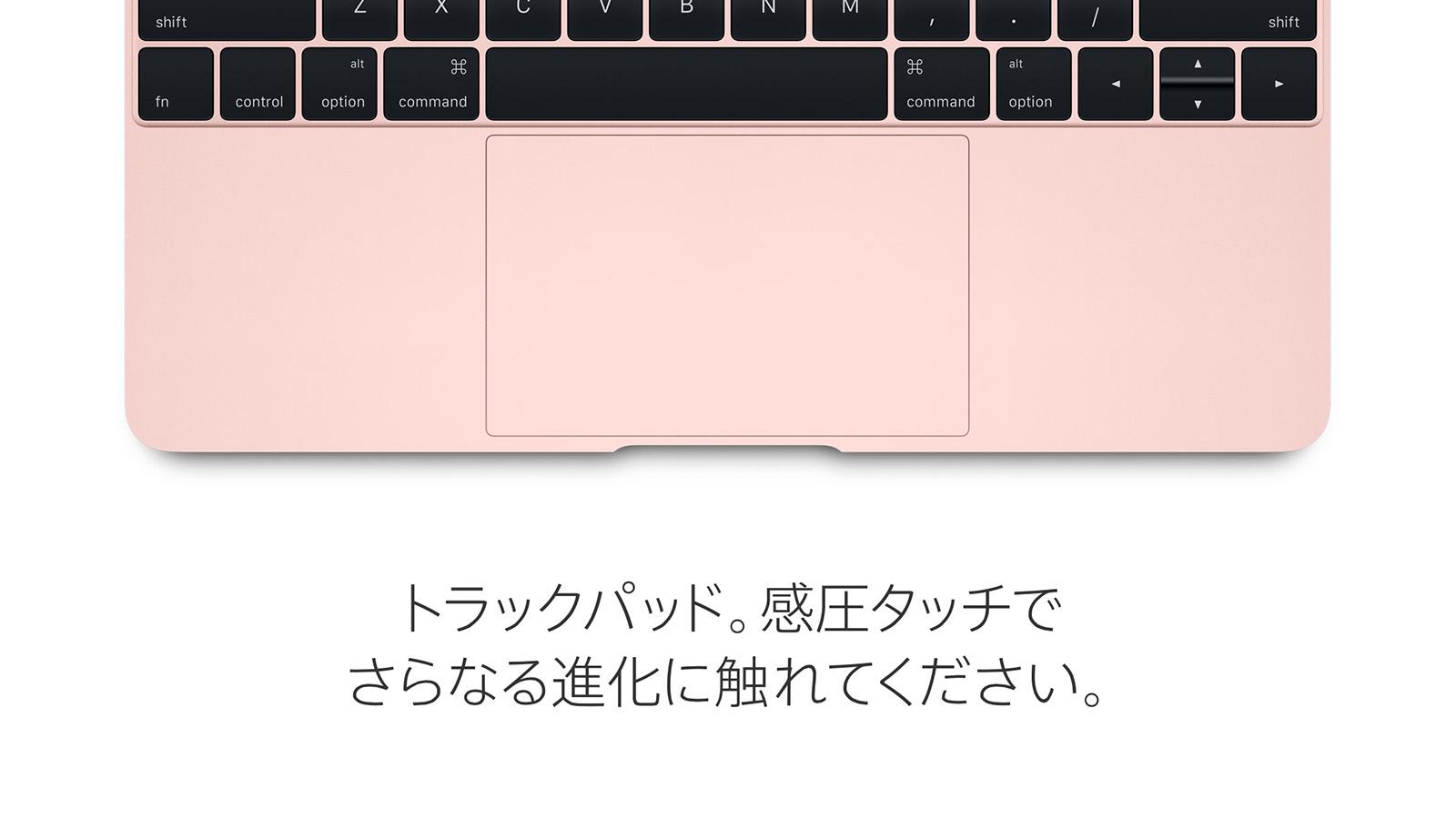 MacBook トラックパッド