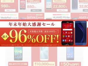楽天モバイル 2016年 年末年始セール