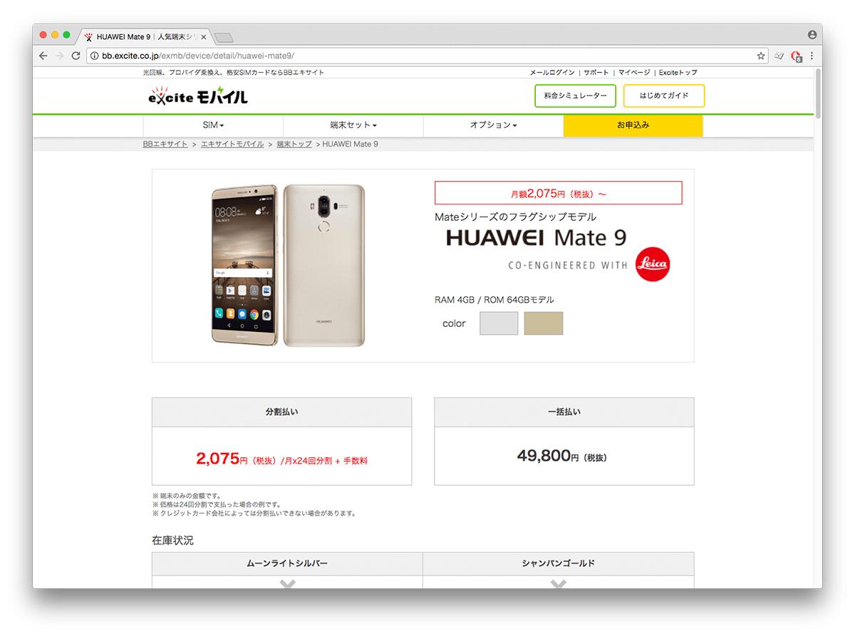 Huawei Mate 9 エキサイトモバイル