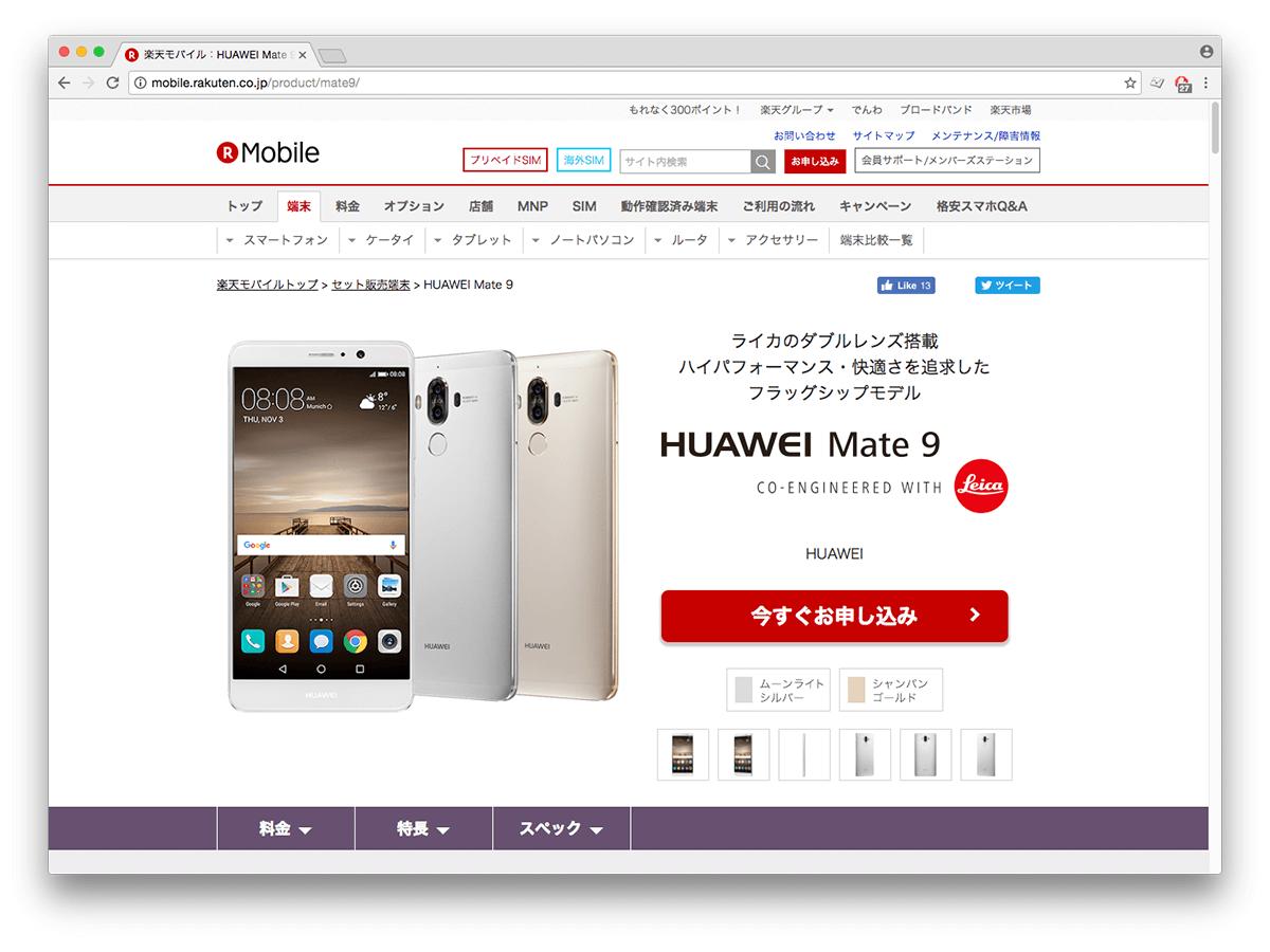 Huawei Mate 9 楽天モバイル