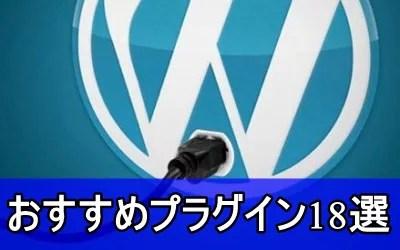 WordPressおすすめプラグイン18選