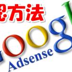 YouTubeの収益をAdSenseで確認する方法