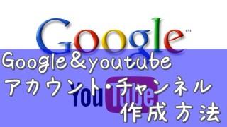Googleとyoutubeアカウントとチャンネル作成
