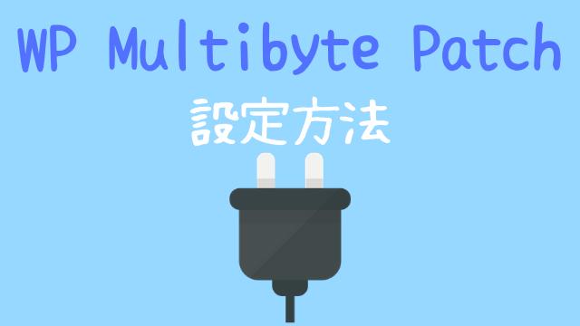 WP Multibyte Patchの設定方法