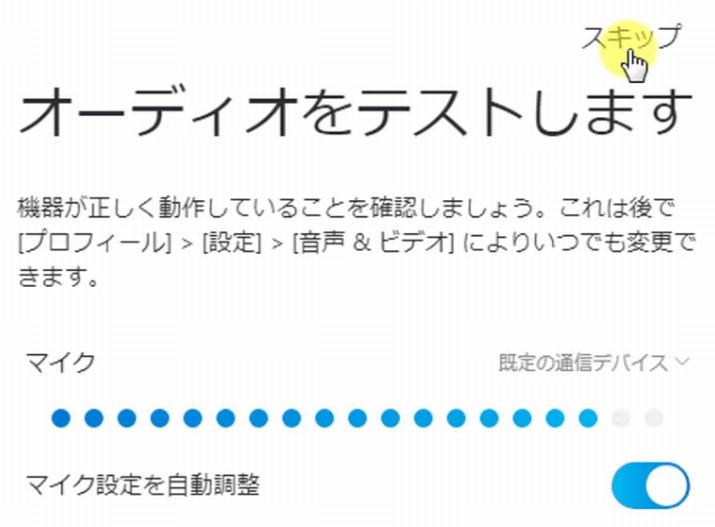 Skypeの使い方11