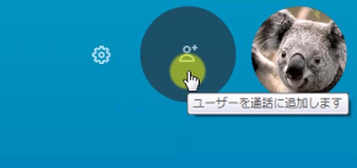 Skypeの使い方59