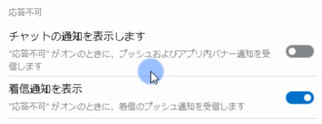 Skype状態変更5
