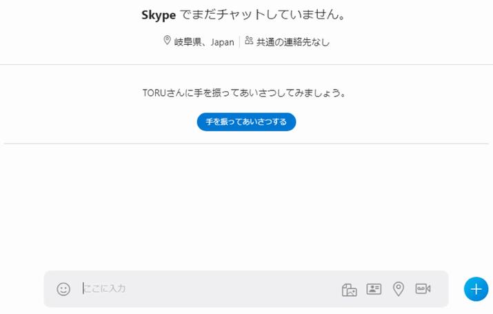 Skypeの使い方27