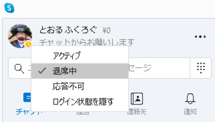 Skype状態変更2