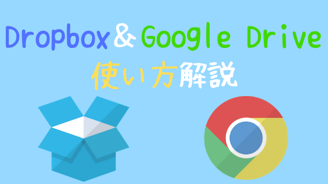 Dropbox&Google Drive使い方