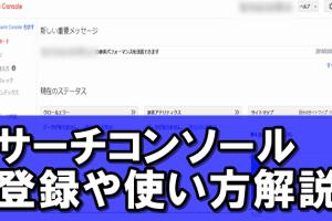 GoogleSearchConsole 登録 使い方