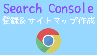 Search Console登録&サイトマップ作成