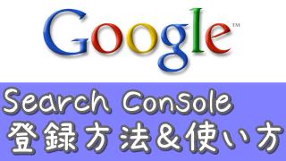 Search Console登録と使い方