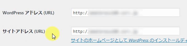 エックスサーバーでWordPressをSSL化10