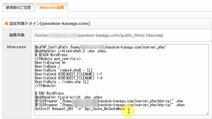WordPressで常時SSL化する方法15.1