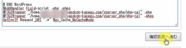 WordPressで常時SSL化する方法17