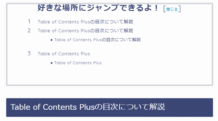 Table of Contents Plus目次