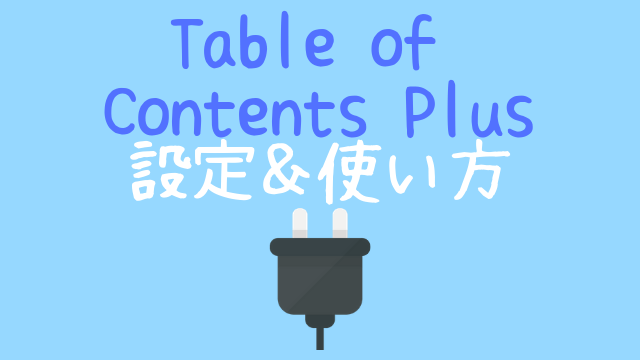 Table of Contents Plus(TOC+)設定&使い方