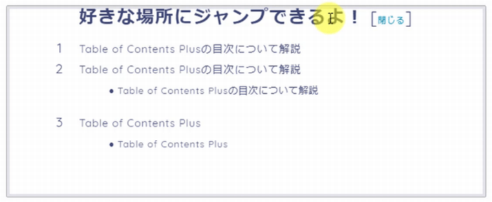 Table of Contents Plus目次1