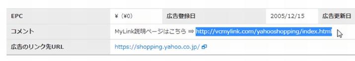 Yahoo!ショッピングMyLink注意&禁止事項