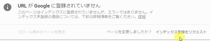 URL検査インデックスリクエスト