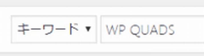 WP QUADSプラグイン導入2