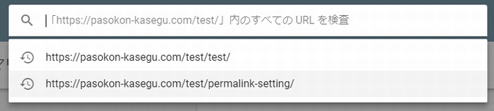 URL検査再リクエスト