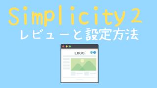 Simplicity2レビューと設定方法
