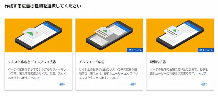 AdSense広告種類3つ