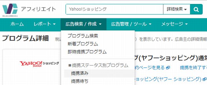 Yahoo!ショッピング提携