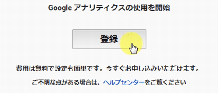 Google Analytics登録