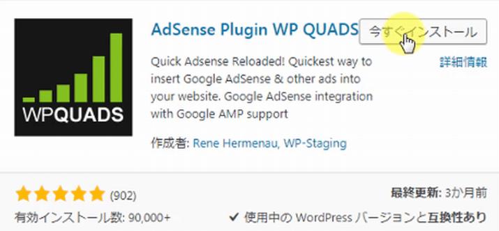 WP QUADSプラグイン導入3