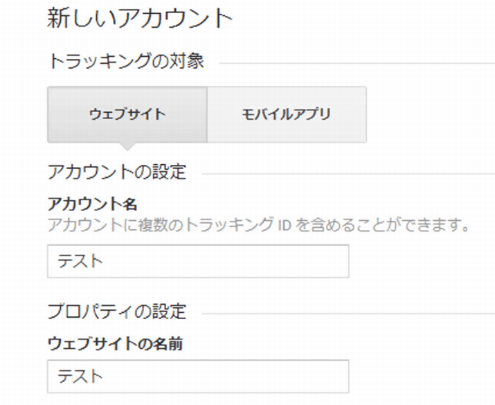 Google Analytics登録1