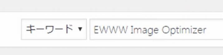 EWWW Image Optimizer有効化