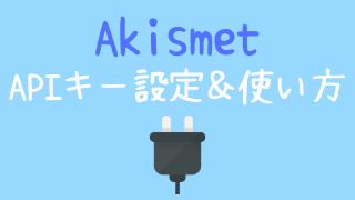 Akismet設定と使い方