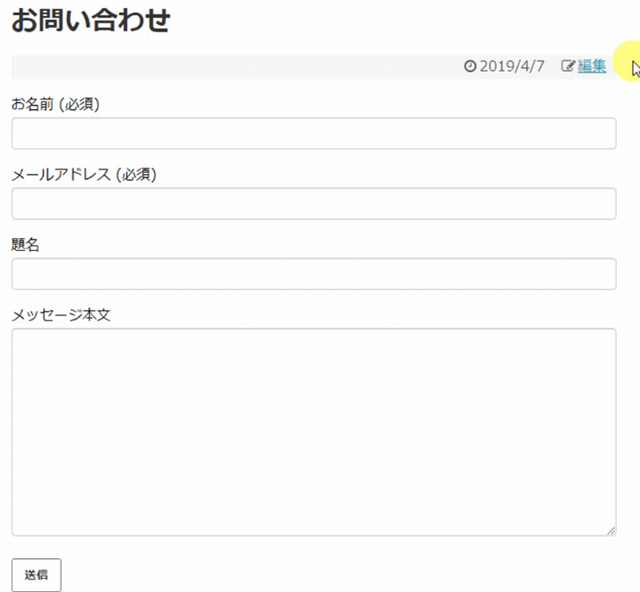Contact Form7設定8