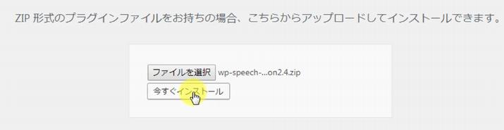 WP-Speech-Balloonファイル2