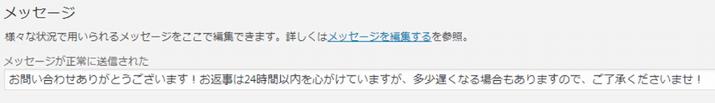 Contact Form7使い方10