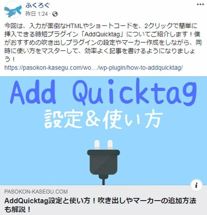 JetpackでFacebook自動投稿