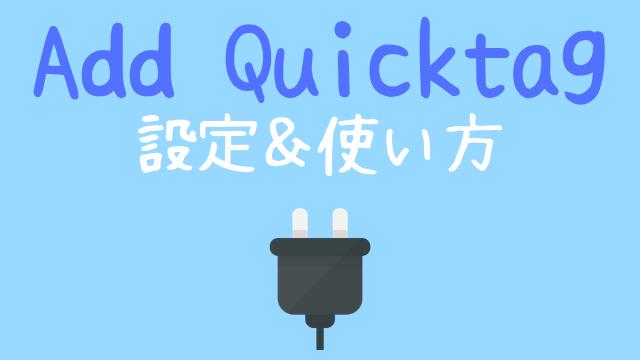 AddQuicktagの設定と使い方