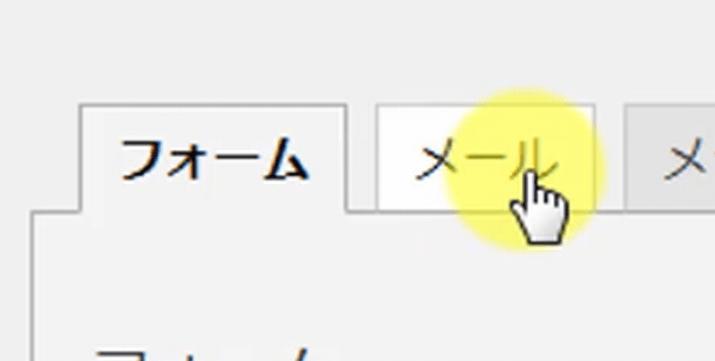 Contact Form7使い方2