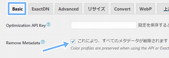 EWWW Image Optimizer設定1.12